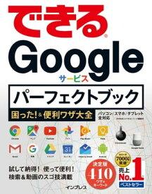 できるGoogleサービス パーフェクトブック 困った!&便利ワザ大全【電子書籍】[ 田中 拓也 ]