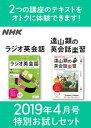 NHK ラジオ英会話 遠山顕の英会話楽習 特別お試しセット 2019年4月号[雑誌]【電子書籍】