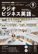 NHKラジオ ラジオビジネス英語 2021年9月号[雑誌]