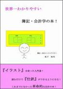 世界一わかりやすい簿記・会計学の本!