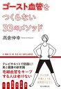 ゴースト血管をつくらない33のメソッド(毎日新聞出版)【電子書籍】[ 高倉伸幸 ]