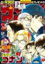 週刊少年サンデー 2020年52号(2020年11月25日発売)【電子書籍】