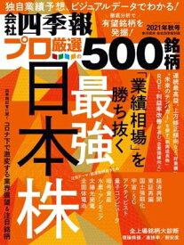 会社四季報プロ500 2021年 秋号【電子書籍】