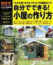 自分でできる! 小屋の作り方【電子書籍】