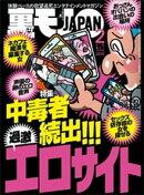 裏モノJAPAN 2019年2月号 ★特集★ 中毒者続出!!過激エロサイト★漫画喫茶の1人女子をストレートに…