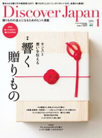 Discover Japan 2016年1月号【電子書籍】