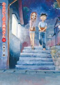 からかい上手の高木さん(12)【電子書籍】[ 山本崇一朗 ]