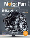 Motor Fan illustrated Vol.129【電子書籍】[ 三栄書房 ]