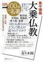 別冊NHK100分de名著 集中講義 大乗仏教 こうしてブッダの教えは変容した【電子書籍】[ 佐々木閑 ]