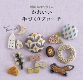 かわいい手づくりブローチ刺繍 粘土でつくる【電子書籍】