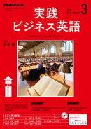 NHKラジオ 実践ビジネス英語 2018年3月号[雑誌]