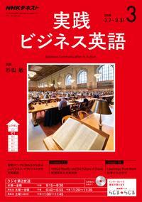 NHKラジオ 実践ビジネス英語 2018年3月号[雑誌]【電子書籍】