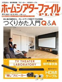 季刊ホームシアターファイルPLUS vol.10【電子書籍】