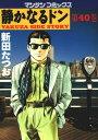 静かなるドン(40)【電子書籍】[ 新田たつお ]