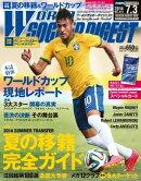 ワールドサッカーダイジェスト 2014年7月3日号