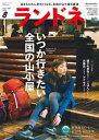 ランドネ 2017年8月号 No.90【電子書籍】