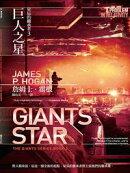 星辰的繼承者3:巨人之星(セン姆士.霍根生涯代表作「巨人三部曲」完結篇)
