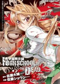 学園黙示録 HIGHSCHOOL OF THE DEAD(1)【電子書籍】[ 佐藤 ショウジ ]