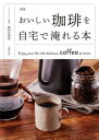 新版 おいしい珈琲を自宅で淹れる本【電子書籍】[ 富田 佐奈栄 ]