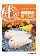 中式發酵麵食製作技術