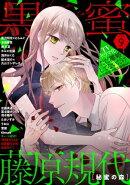 黒蜜 Vol.9