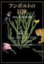 フンボルトの冒険 自然という<生命の網>の発明【電子書籍】[ アンドレア・ウルフ ]
