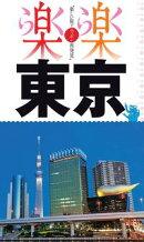 楽楽 東京(2018年版)