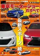 ニューモデル速報 モーターショー速報 2013 東京モーターショーのすべて 国産車