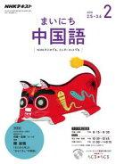 NHKラジオ まいにち中国語 2018年2月号[雑誌]