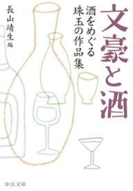 文豪と酒 酒をめぐる珠玉の作品集【電子書籍】[ 長山靖生 ]