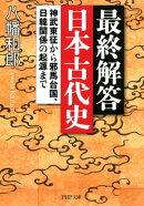 最終解答 日本古代史
