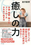 癒しの力(きずな出版)