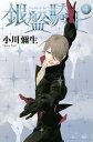銀盤騎士4巻【電子書籍】[ 小川彌生 ]