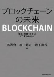 ブロックチェーンの未来 金融・産業・社会はどう変わるのか