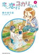 恋に恋するユカリちゃん(4)