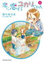 恋に恋するユカリちゃん(4)【電子書籍】[ 寿々ゆうま ]