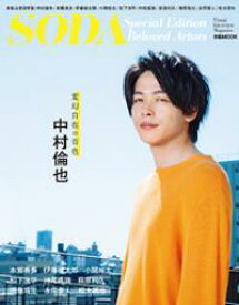 SODA Special Edition Beloved Actors【電子書籍】[ SODA編集部 ]