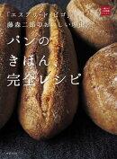 パンのきほん、完全レシピ