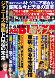 実話BUNKA超タブー vol.44【電子書籍】