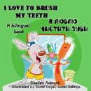 I Love to Brush My Teeth: English Ukrainian Bilingual Edition Я люблю чистити зуби