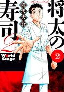 将太の寿司2 World Stage(2)