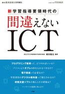 総合教育技術 11月号増刊 新学習指導要領時代の間違えないICT