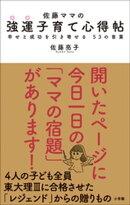 佐藤ママの 強運子育て心得帖 〜幸せと成功を引き寄せる 53の言葉〜