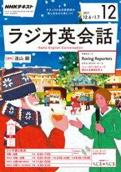 NHKラジオ ラジオ英会話 2017年12月号[雑誌]