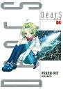 DearS 04【電子書籍】[ PEACHーPIT ]