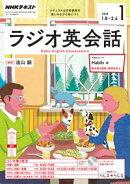 NHKラジオ ラジオ英会話 2018年1月号[雑誌]