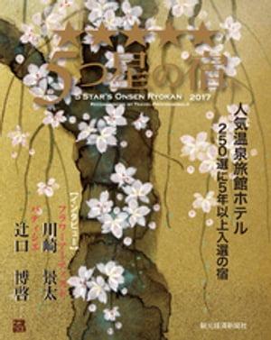 5つ星の宿(2017年度版)【電子書籍】
