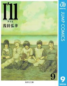 I'll 〜アイル〜 9【電子書籍】[ 浅田弘幸 ]