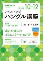 NHKラジオ レベルアップハングル講座 2017年10月〜12月[雑誌]