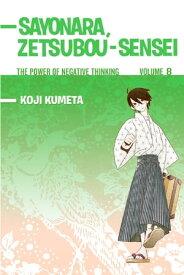 Sayonara Zetsubou-Sensei 8【電子書籍】[ Koji Kumeta ]